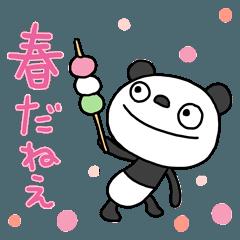 ふんわかパンダ4(春うらら)