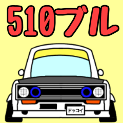 [LINEスタンプ] 旧車シリーズfor510ブルーバードの画像(メイン)