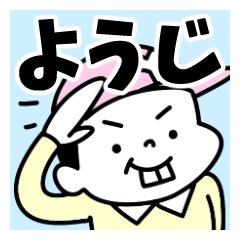 [ようじ]名前スタンプ