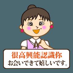台湾華語(中国語の繁体字)と日本語⑯