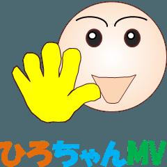 ひろちゃんMV