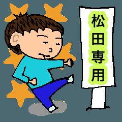 松田専用スタンプ No.1