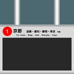 駅の案内表示装置(LED版)