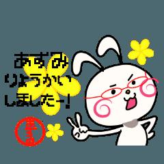 あずみ専用スタンプ~うさぎ編~