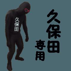 久保田専用! 実写の久保田スタンプです!!