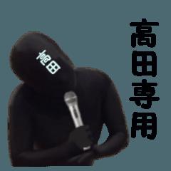 高田専用!実写高田スタンプ!!