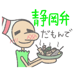 ピン坊の日常 静岡弁編