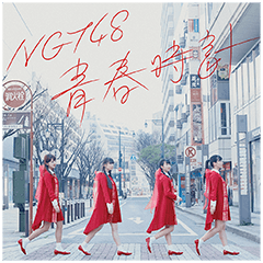 NGT48 青春時計 MUSICスタンプ