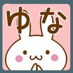 【ゆな/ユナ】さんが使うスタンプ