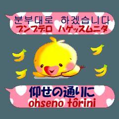 韓国語と日本語 社会人が使いやすい丁寧語