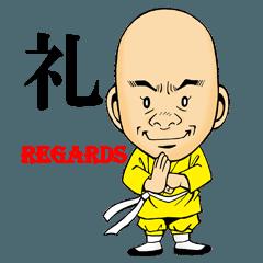 [LINEスタンプ] 少林寺おふざけ百面拳 (1)
