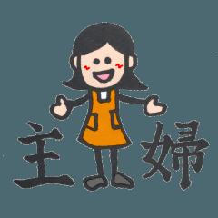 主婦の日常!シンプルスタンプ(40種類)