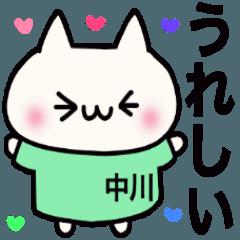 中川さんの名前スタンプ
