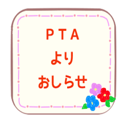 PTAの連絡に便利なスタンプ