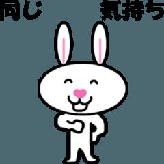 動く「ハート」うさぎ No2