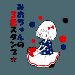 みおちゃんの3色スタンプ☆