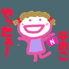 なおこちゃんの名前スタンプ