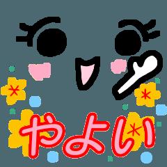 【やよい】が使う顔文字スタンプ 敬語