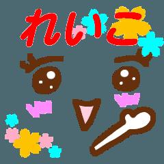 【れいこ】が使う顔文字スタンプ 敬語
