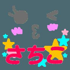 【さちこ】が使う顔文字スタンプ 敬語