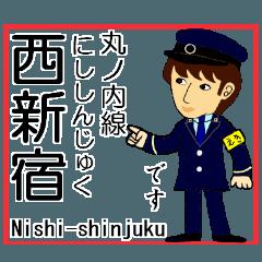地下鉄丸の内線とイケメン駅員さん