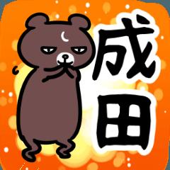 成田さん専用スタンプ(熊)