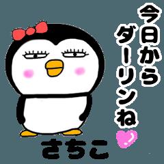 ペンギンのさちこ