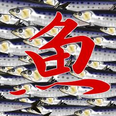色々な魚とだじゃれ