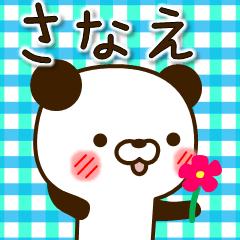 ☆さなえ☆さんのお名前スタンプ