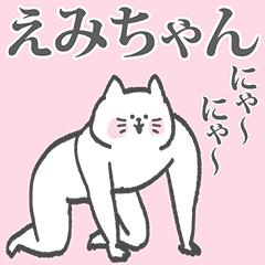 えみちゃん専用の名前スタンプ