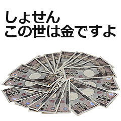 お金スタンプ。5