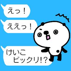 動く!!「けいこ」が使う名前スタンプ