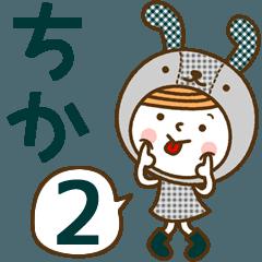 お名前スタンプ【ちか】Vol.2