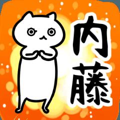 内藤専用スタンプ(白ネコ)