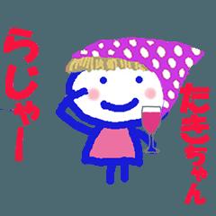 たきちゃんの名前スタンプ①