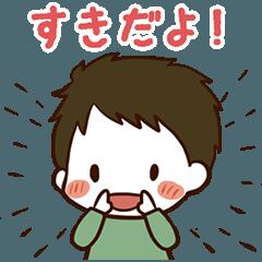 彼氏・旦那さん用スタンプ〜日常会話〜
