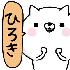 ★ひろき★男の名前スタンプ