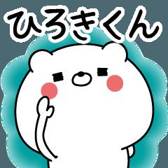 ☆ひろきくん☆に送る名前なまえスタンプ