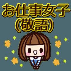 お仕事女子(敬語)