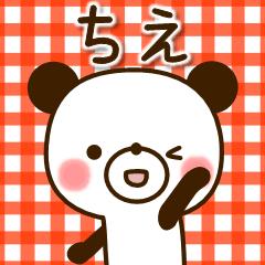 ☆ちえ☆さんのお名前スタンプ