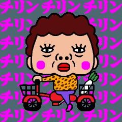 こてこて動く!大阪のおばちゃん2☆