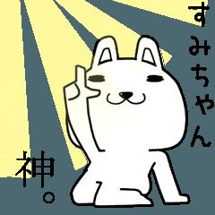 すみちゃんに送るスタンプ.
