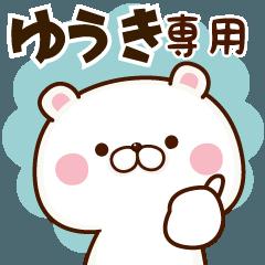 【 ゆうき 】専用☆名前スタンプ