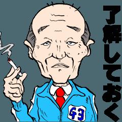 G3じいちゃん 4号 ゴル〇風味