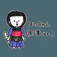 ほのちゃん(剣道ver.)