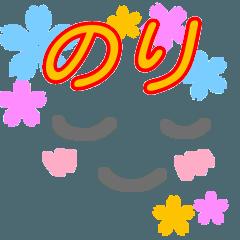 【のり】が使う顔文字スタンプ 敬語