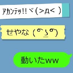 動くの!?関西弁の顔文字ふせん