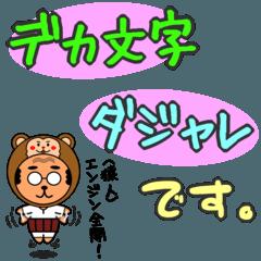 ダジャリストちゅー3「老眼OK!デカ文字」