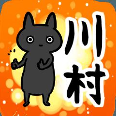 川村専用スタンプ(黒うさぎ)