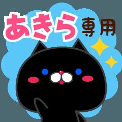 【 あきら 】専用☆名前スタンプ